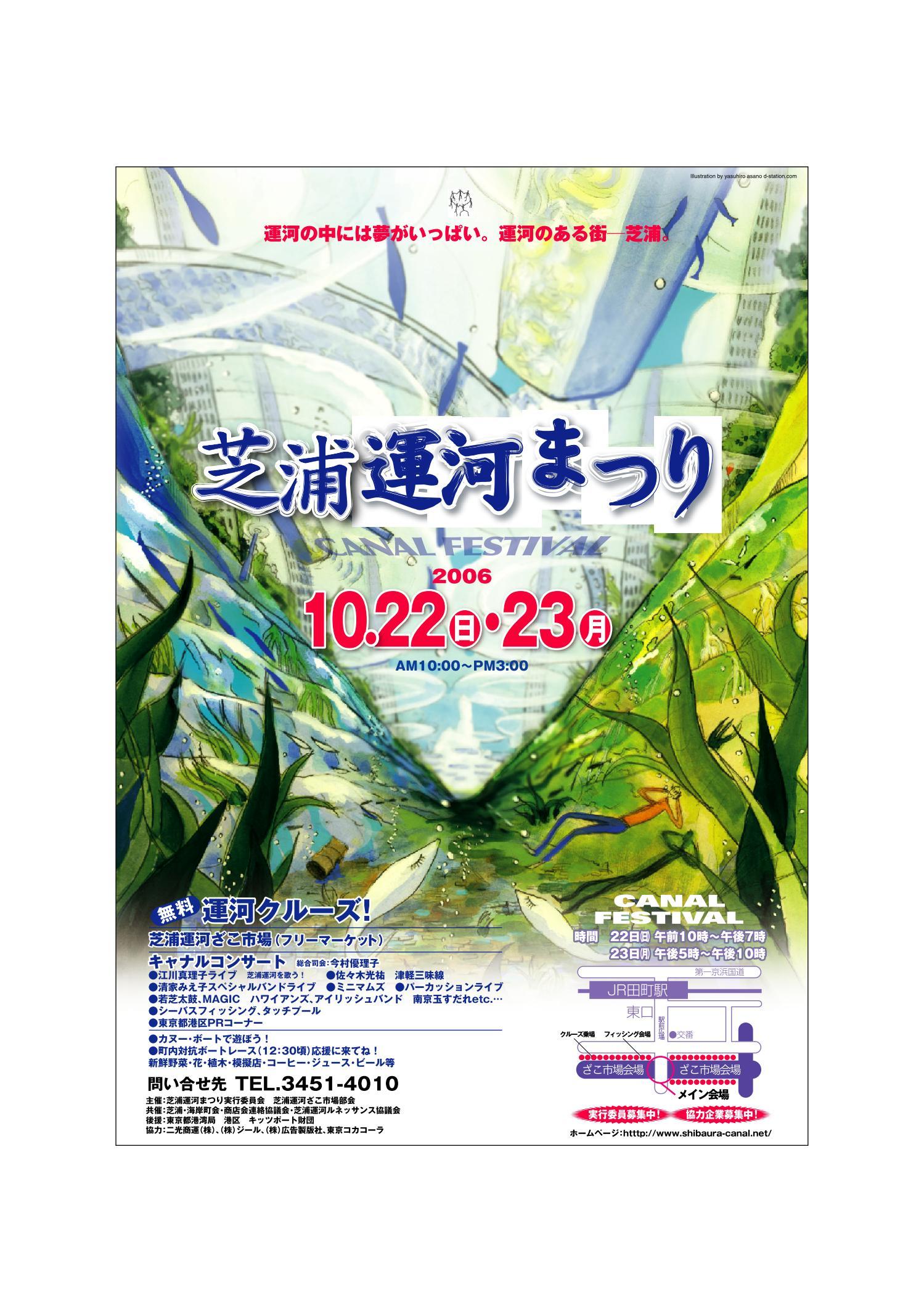 unga2006_poster
