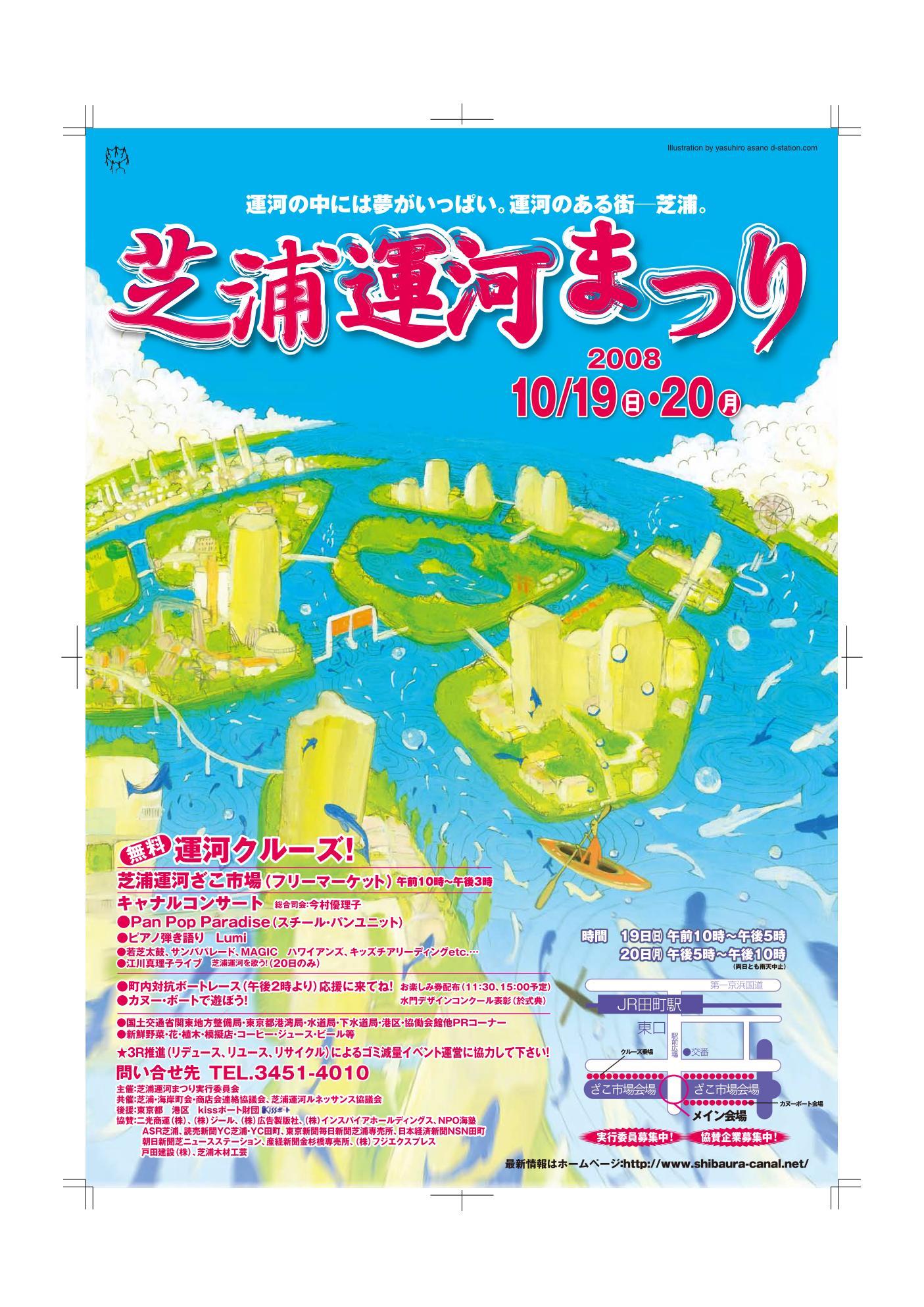 unga2008_poster