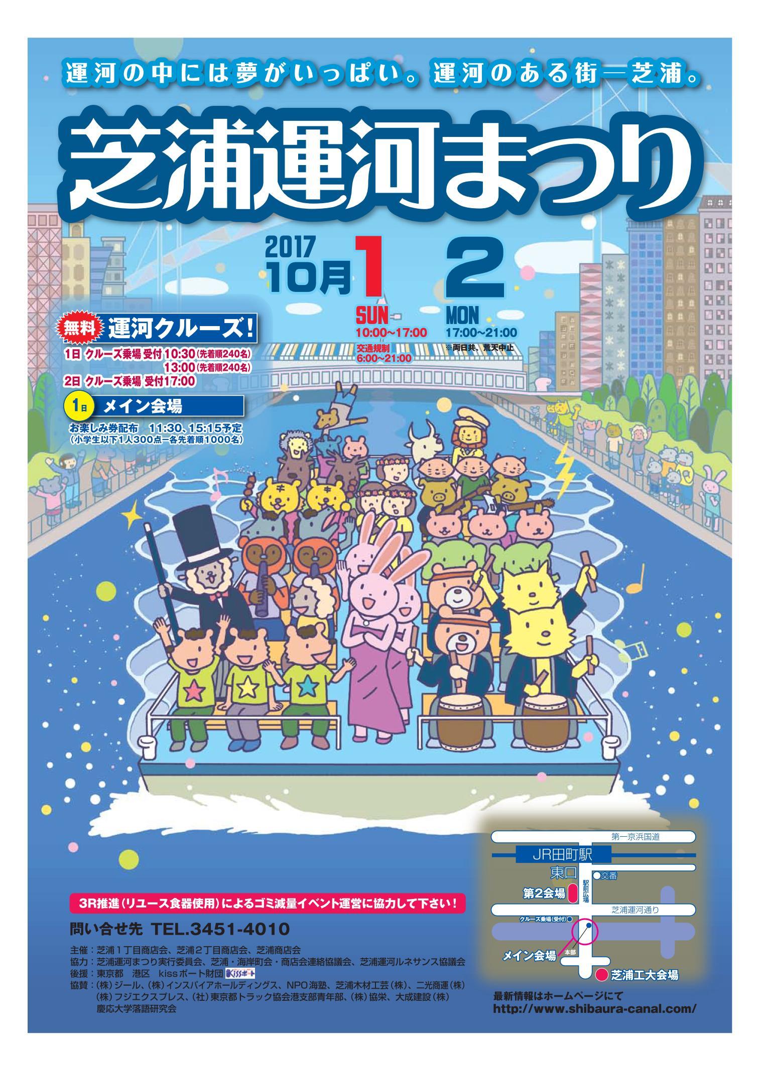 芝浦運河まつり2017ポスター