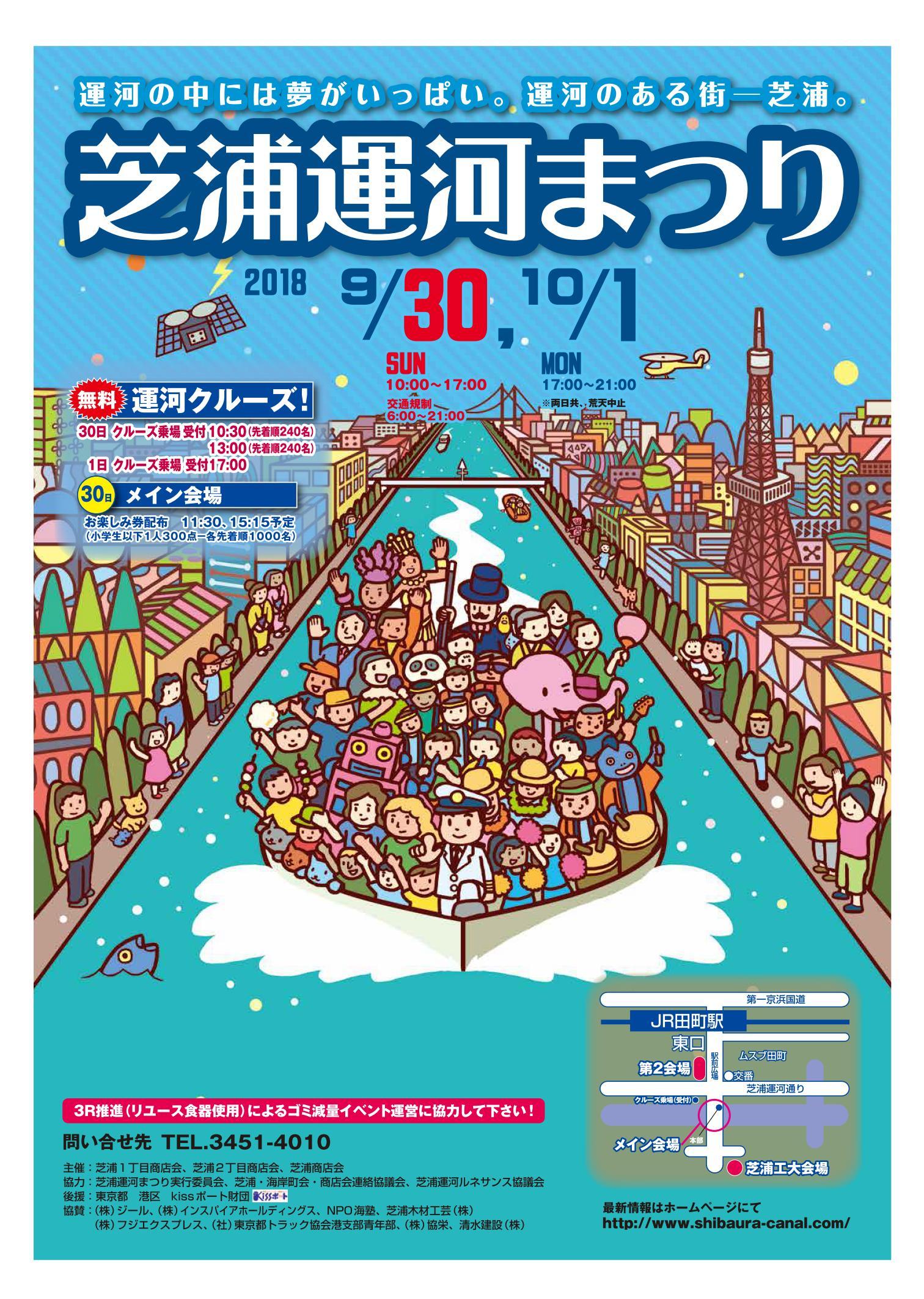 芝浦運河まつり2018ポスター
